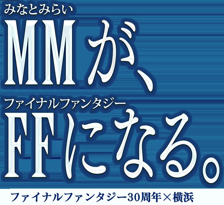 MMがFFになる。(みなとみらいがファイナルファンタジーになる)FF30周年×横浜 6月10日(土) @ 横浜ランドマークタワー ランドマークホール | 日本