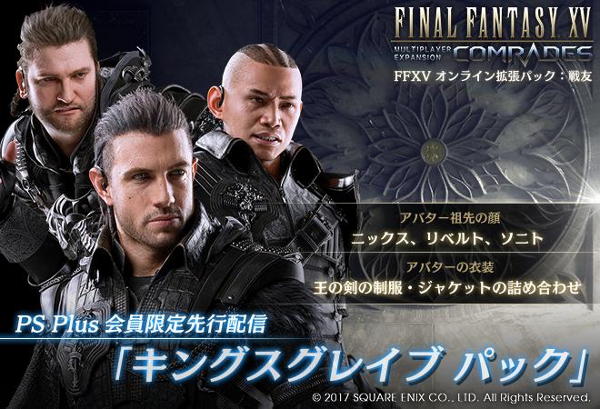 http://www.finalfantasy.jp/ff15/PSstore_kingsglaive_pack.png