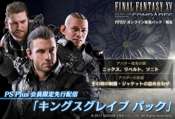 PSstore_kingsglaive_pack.png