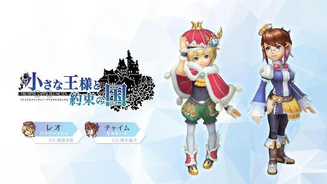 小さな王様と約束の国.jpg